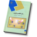 Overlearning Of Payame Noor General English Vocabulary