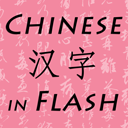 Chinese Characters in Flash 2