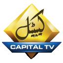 Capital News Management System