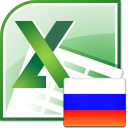 Excel Convert Files From English To Russian and Russian To English Software