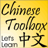 Chinese Toolbox READER