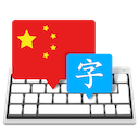Master of Typing - Learn to Type in Chinese