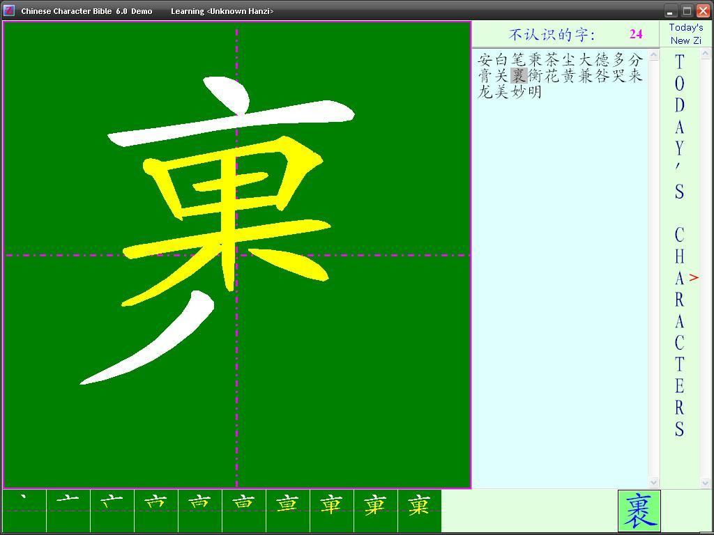 Chinese Character Bible-Character animation