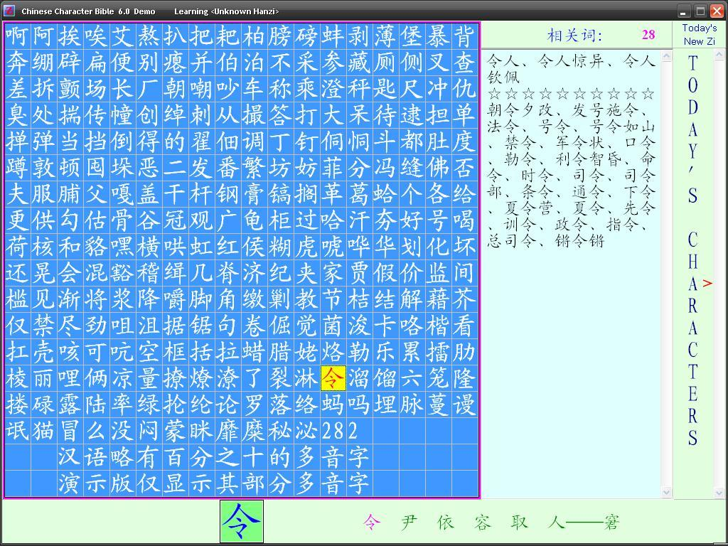 Chinese Character Bible-Polyphonic characters