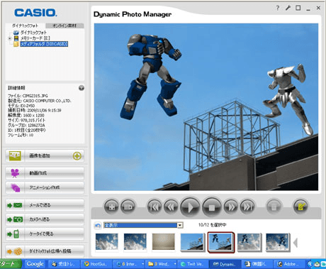 Dynamic Photo Manager screenshot