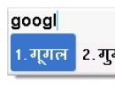 Google Marathi Input