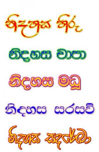 Download Sinhala Font Package - Nidahasa x - Software Informer ...