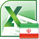 Excel Convert Files From English To Persian and Persian To English Software