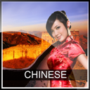 Learn Chinese Complete Audio Course