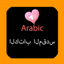 Holy Bible Audio Book in Arabic and English