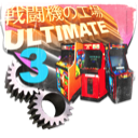 Fighter Factory Ultimate 3