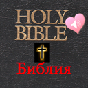 Holy Bible Audio Book in Russian and English