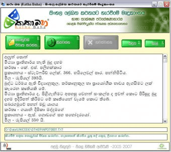 Sinhala Text to Speech 1 0 Download (Free)