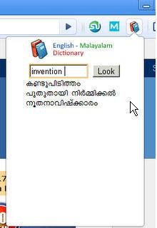 English Malayalam Dictionary 1 0 Download Free Dictionary Exe
