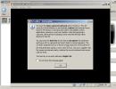 Virtual Machine Notice, Message