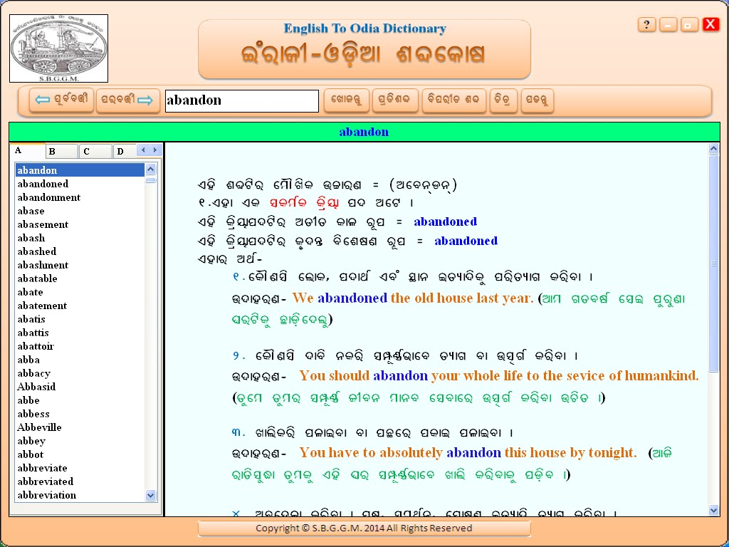 English to Odia Dictionary Download - This program helps you