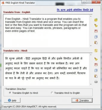 FREE English-Hindi Translator Download (English2Hindi exe)