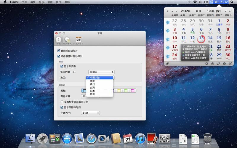 LunarCal screenshot