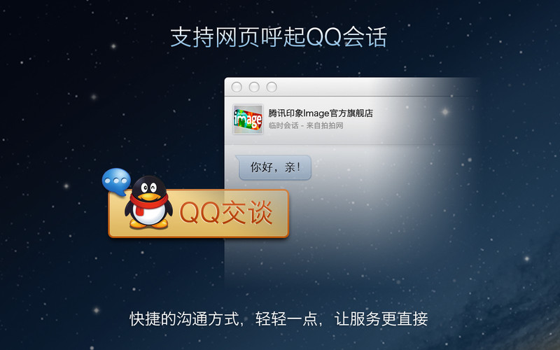 QQ screenshot